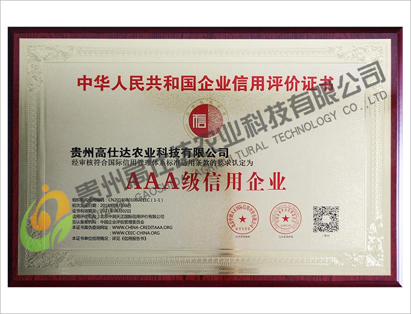 中华人民共和国企业信用评价证书