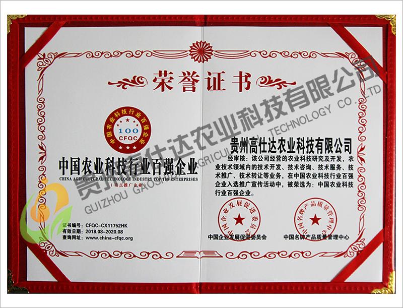 中国农业科技行业百强企业荣誉证书