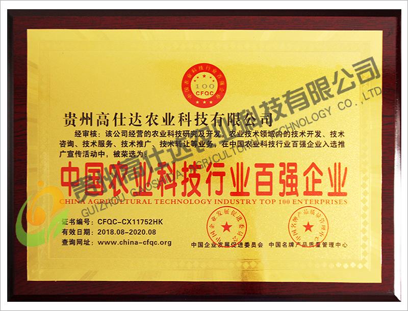 中国万博亚洲ios手机客户端科技行业百强企业