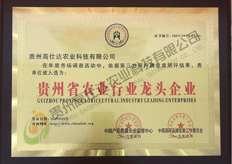 贵州省农业行业龙头企业