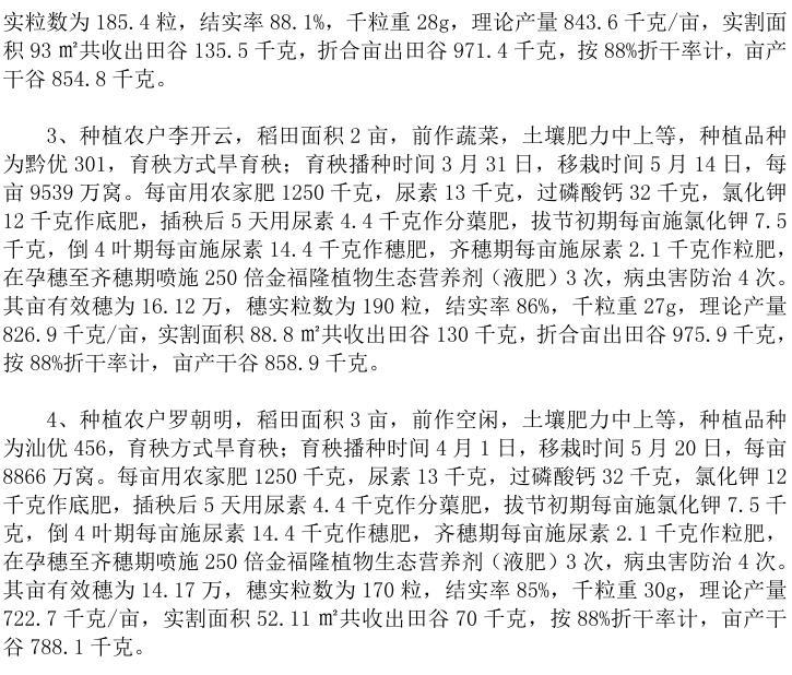 农产品manbetx万博全站app下载狗万万博manbet官网