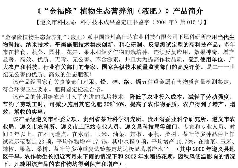 贵州高仕达万博亚洲ios手机客户端科技有限公司